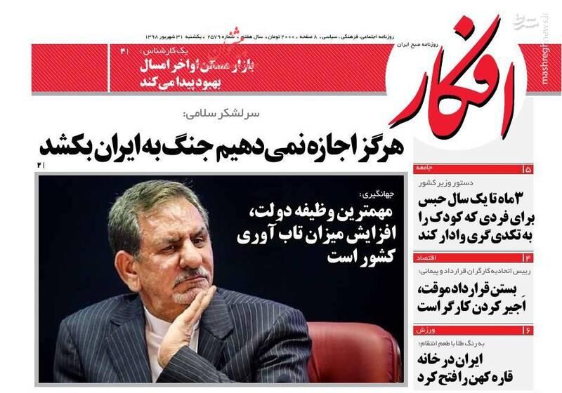 افکار: هرگز اجازه نمیدهیم جنگ به ایران بکشد