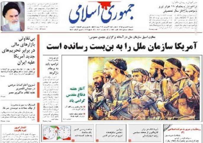 جمهوری اسلامی: آمریکا سازمان ملل را به بن بست رسانده است