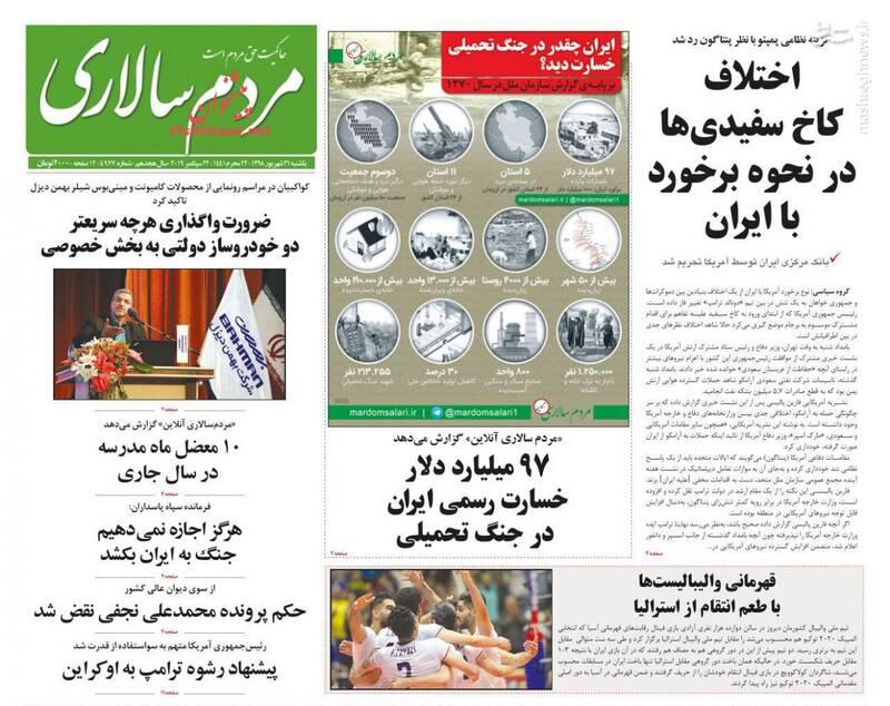 مردم سالاری: اختلاف کاخ سفیدیها در نحوه برخورد با ایران