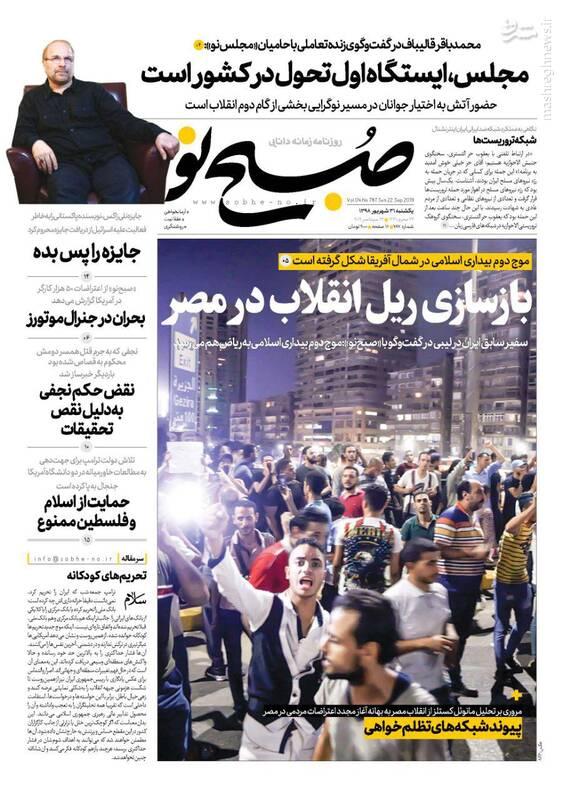 صبح نو: بازسازی ریل انقلاب در مصر