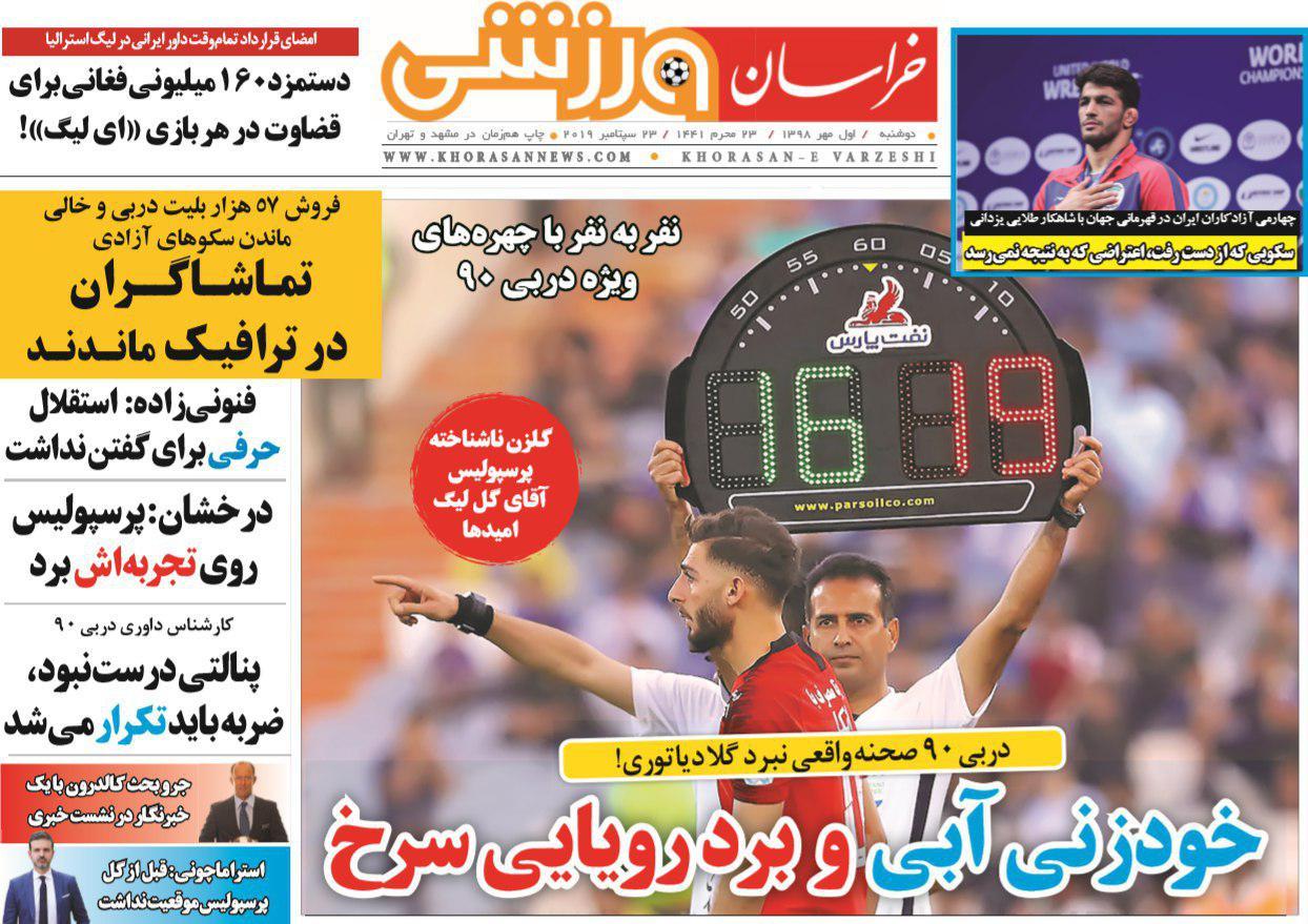 خراسان ورزشی - اول مهر