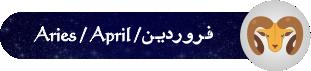 فـال روزانـه - Daily Omen