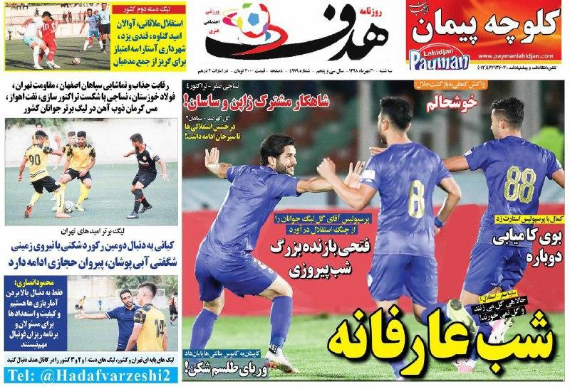 روزنامههای ورزشی ۳۰ مهر