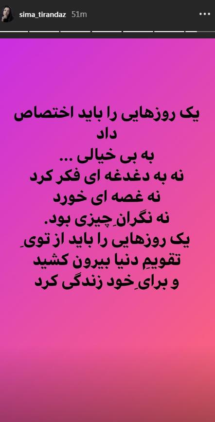 تبریک اینستاگرامی پرویز پرستویی به مناسبت روز هنرمند/ زنجانگردی خانم بازیگر/