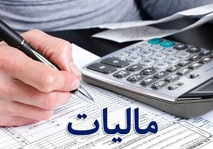 آخرین مهلت بخشودگی صددرصدی جرایم مالیاتی/  امروز