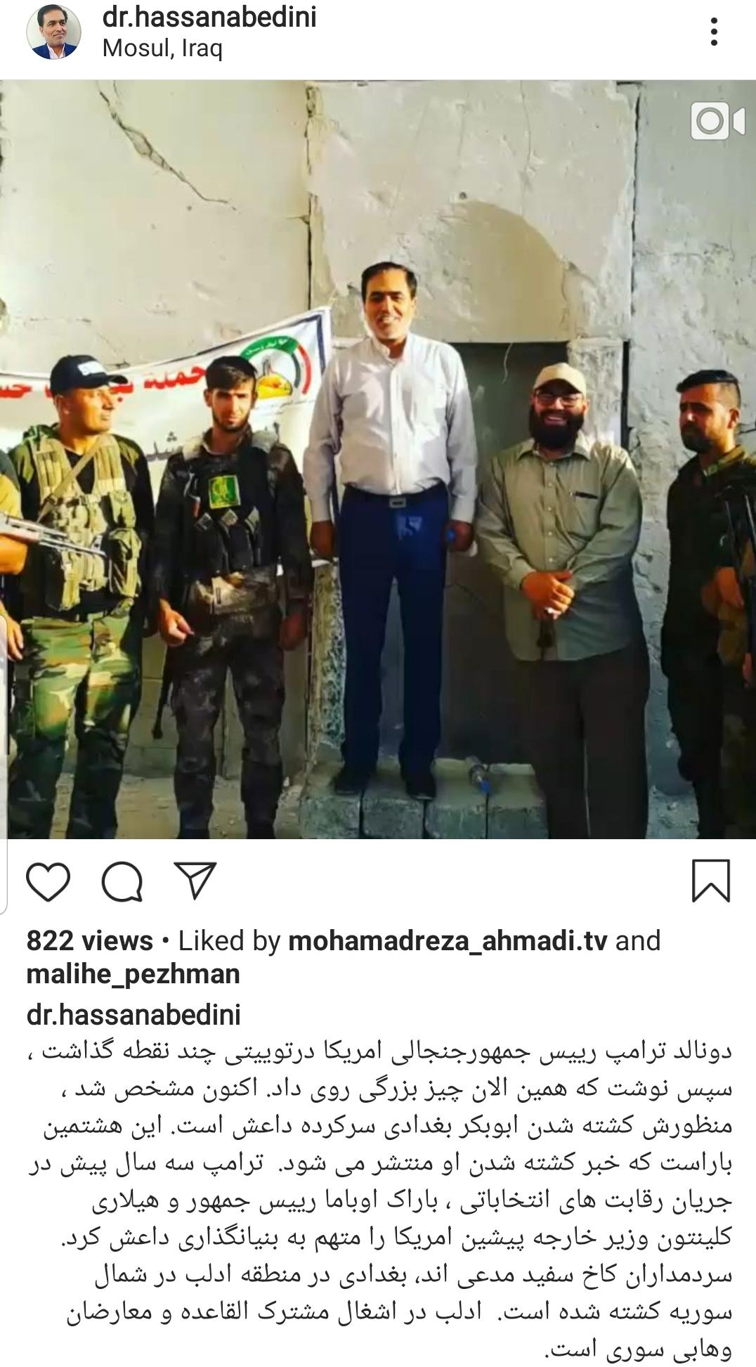 خبر کشته شدن ابوبکر بغدادی ممکن است جنبه انتخاباتی داشته باشد