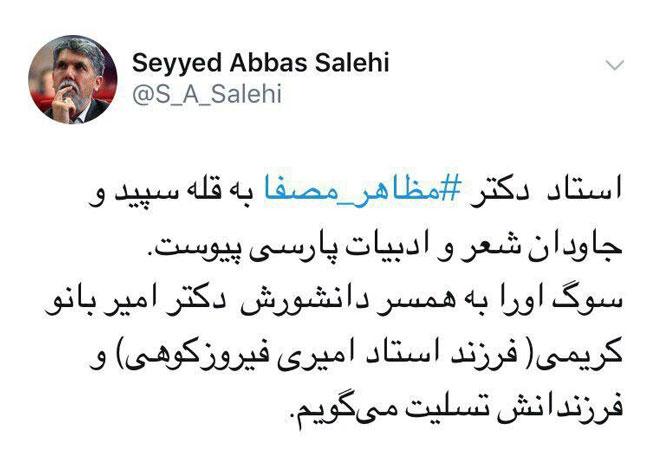 تسلیت وزیر ارشاد درپی درگذشت مظاهر مصفا