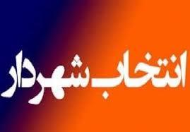 معرفی شهردارجدید فهرج/ ارتقا اسلام آباد فهرج به شهر