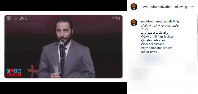 بهترین بازیگر مرد فستیوال فیلم توکیو برای فیلم متری شش و نیم /عکس تامل برانگیز ده نمکی از فقر و غنا /