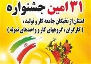 نام نویسی ۱۲۲ کارگر، گروه کار و واحد نمونه در جشنواره امتنان