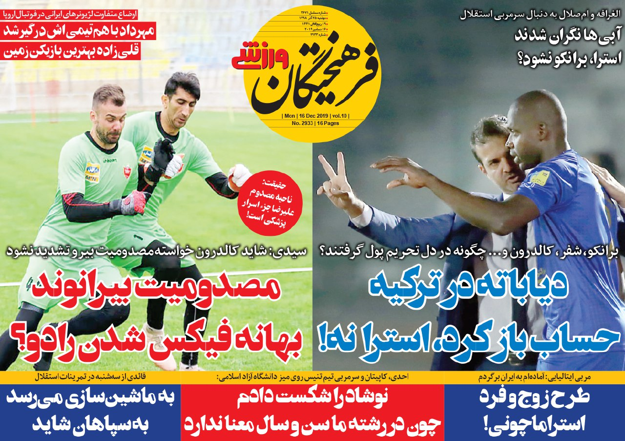 روزنامههای ورزشی ۲۵ آذر