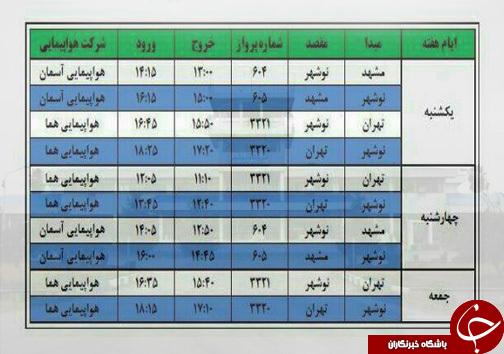 پروازهای دوشنبه ۲۵ آذرماه فرودگاههای مازندران