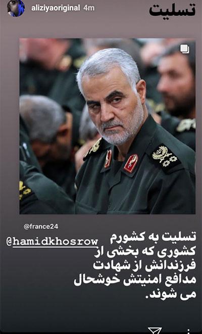 واکنشهای سلبریتیهای ایرانی به شهادت سردار سلیمانی