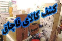 کشف قاچاق ۳ میلیاردی در زنجان