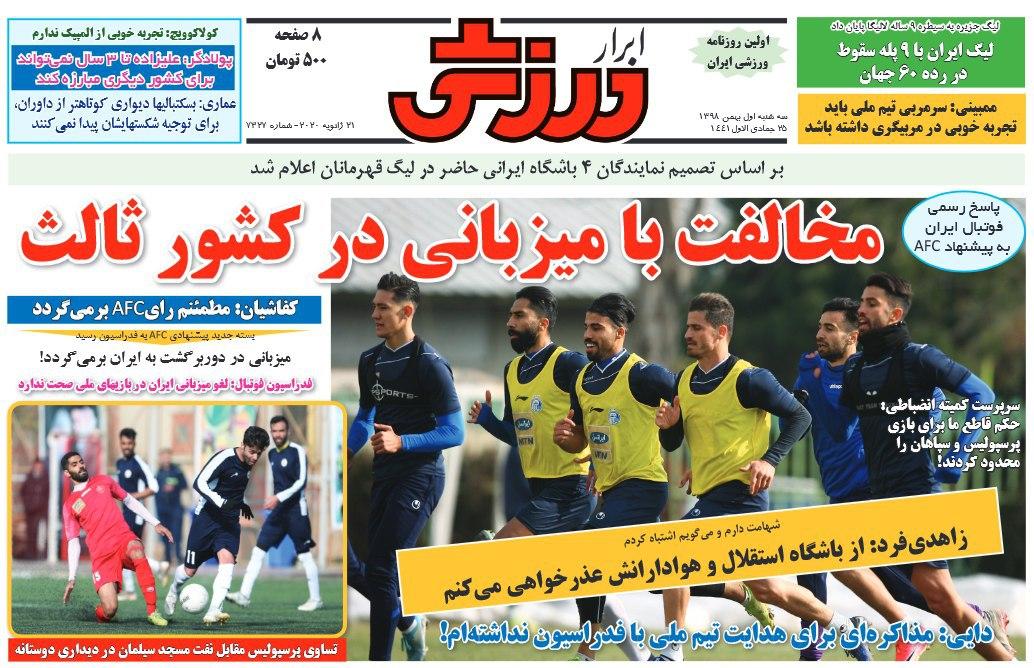 ابرار ورزشی - ۱ بهمن