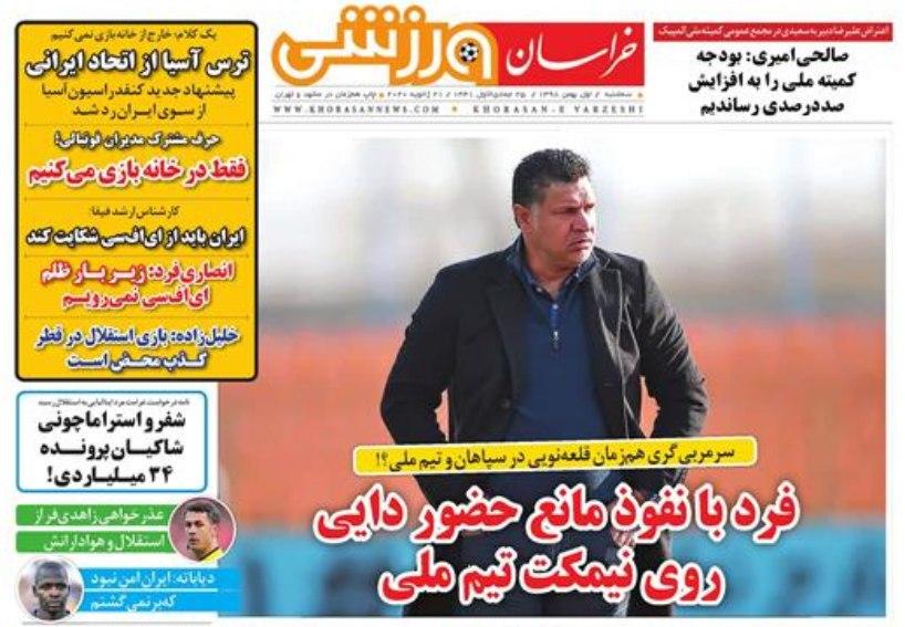 خراسان ورزشی - ۱ بهمن