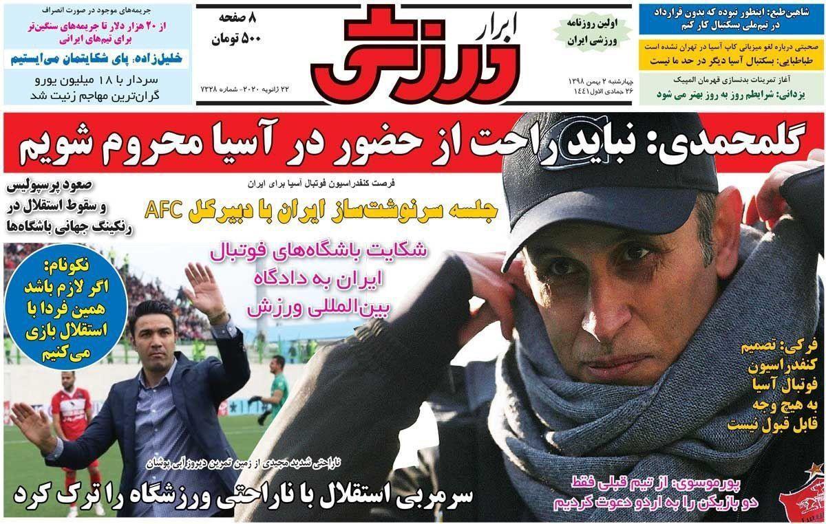 ابرار ورزشی - ۲ بهمن