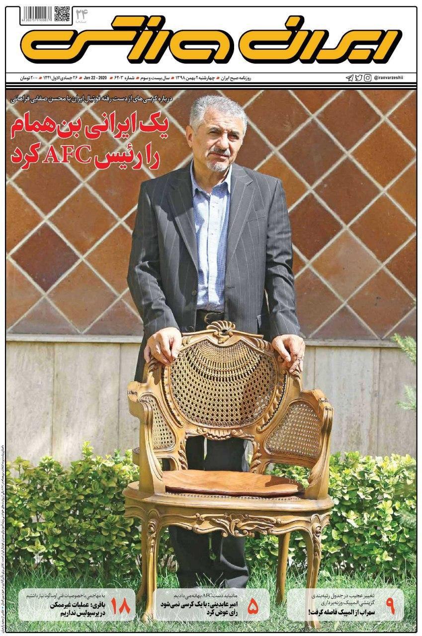 ایران ورزشی - ۲ بهمن