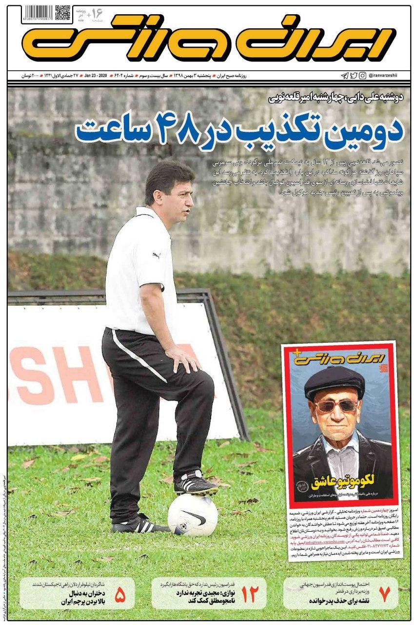 ایران ورزشی - ۳ بهمن