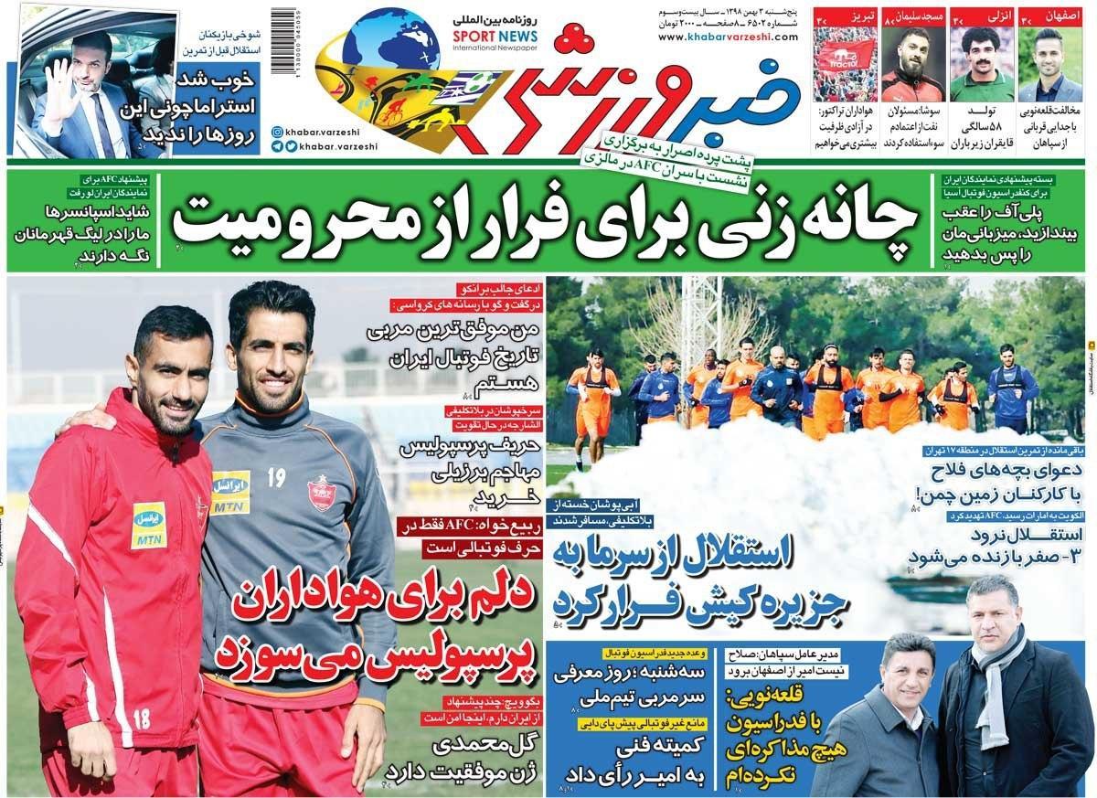خبر ورزشی - ۳ بهمن
