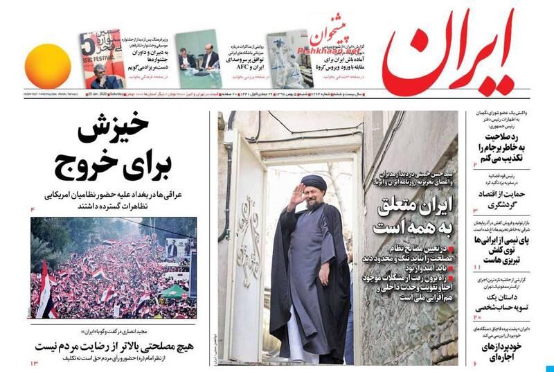 ایران: خیزش برای خروج