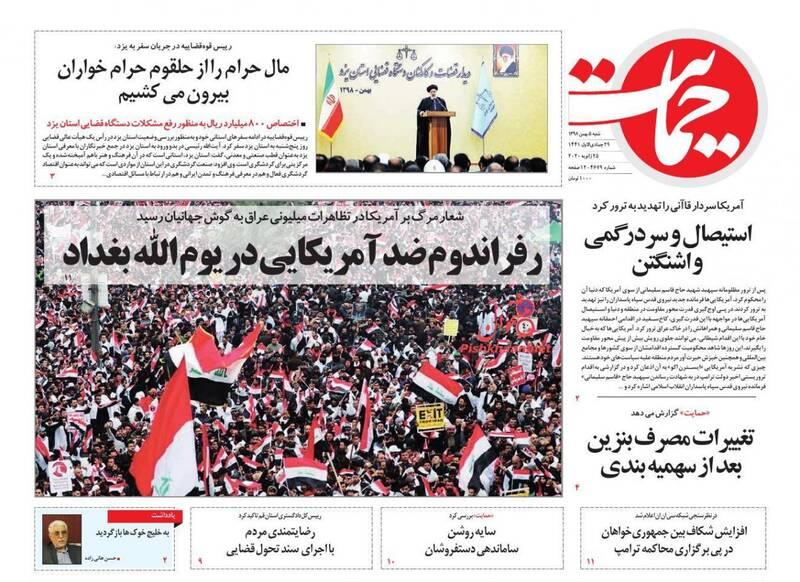 حمایت: رفراندوم ضدآمریکایی در یوم الله بغداد
