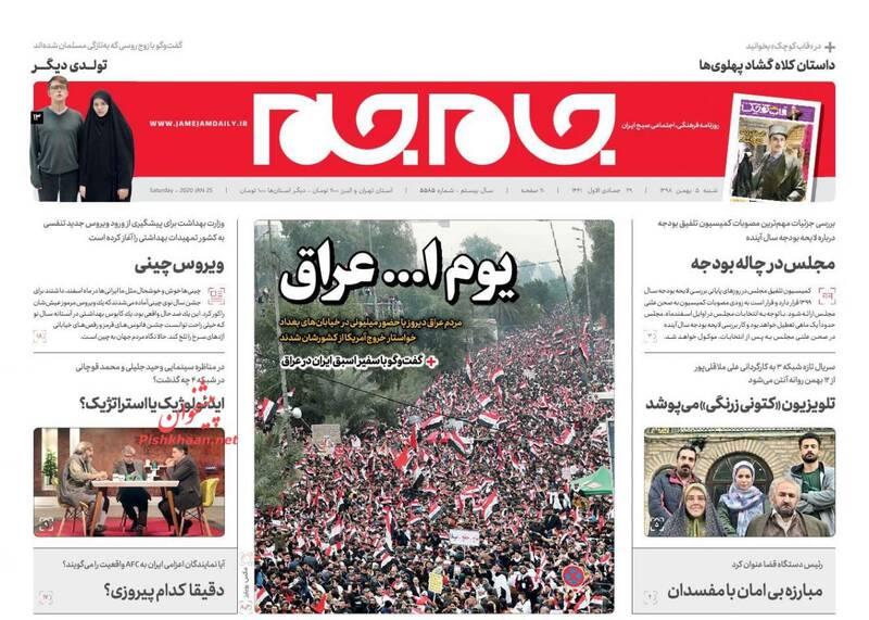 جامجم: یوم الله عراق