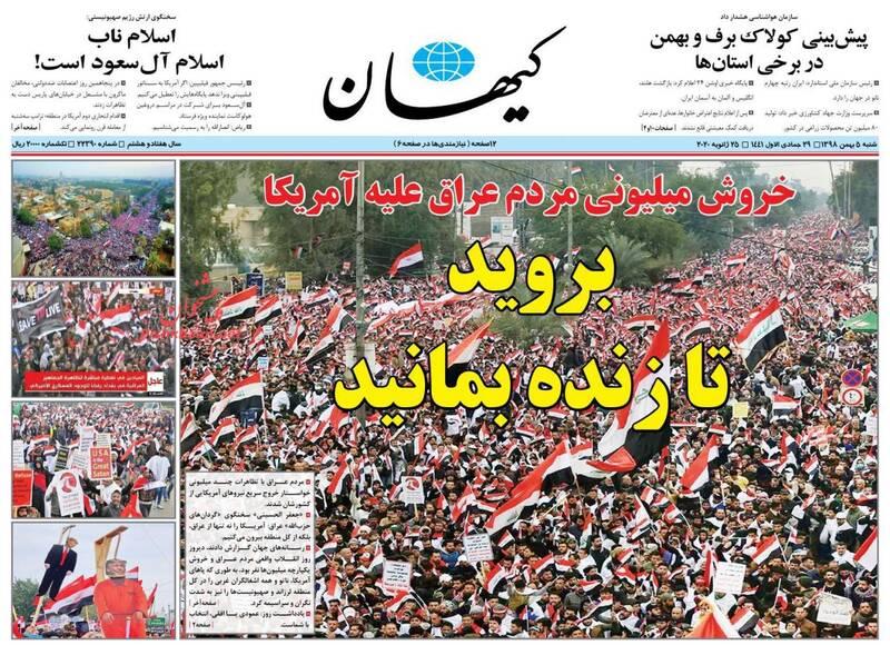 کیهان: بروید تا زنده بمانید