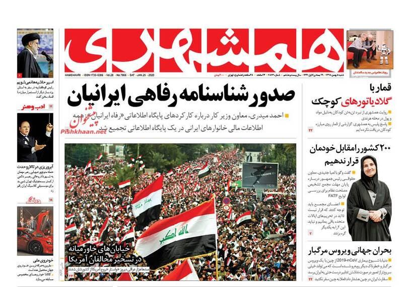 همشهری: صدور شناسنامه رفاهی ایرانیان