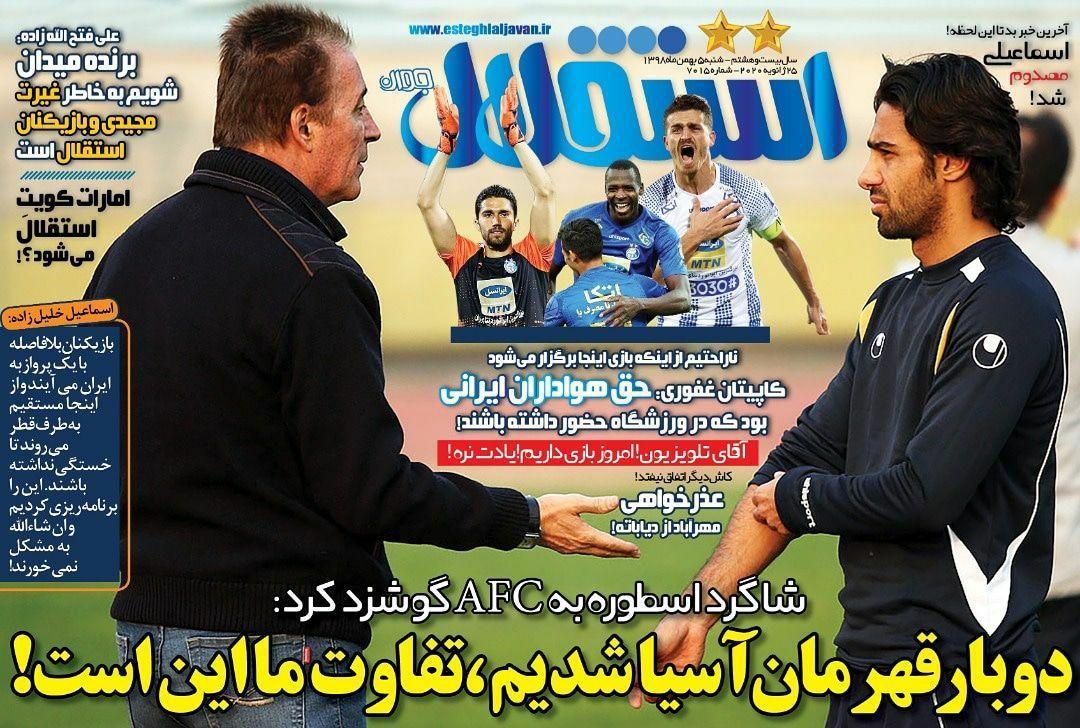روزنامه استقلال - ۵ بهمن