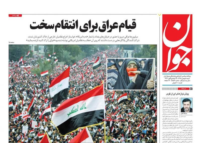 جوان: قیام عراق برای انتقام سخت