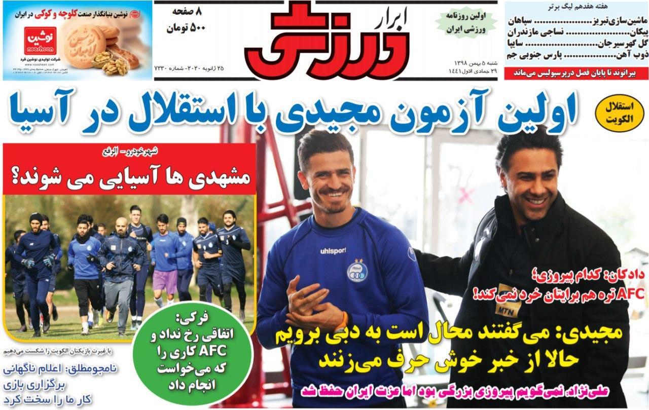 ابرار ورزشی - ۵ بهمن
