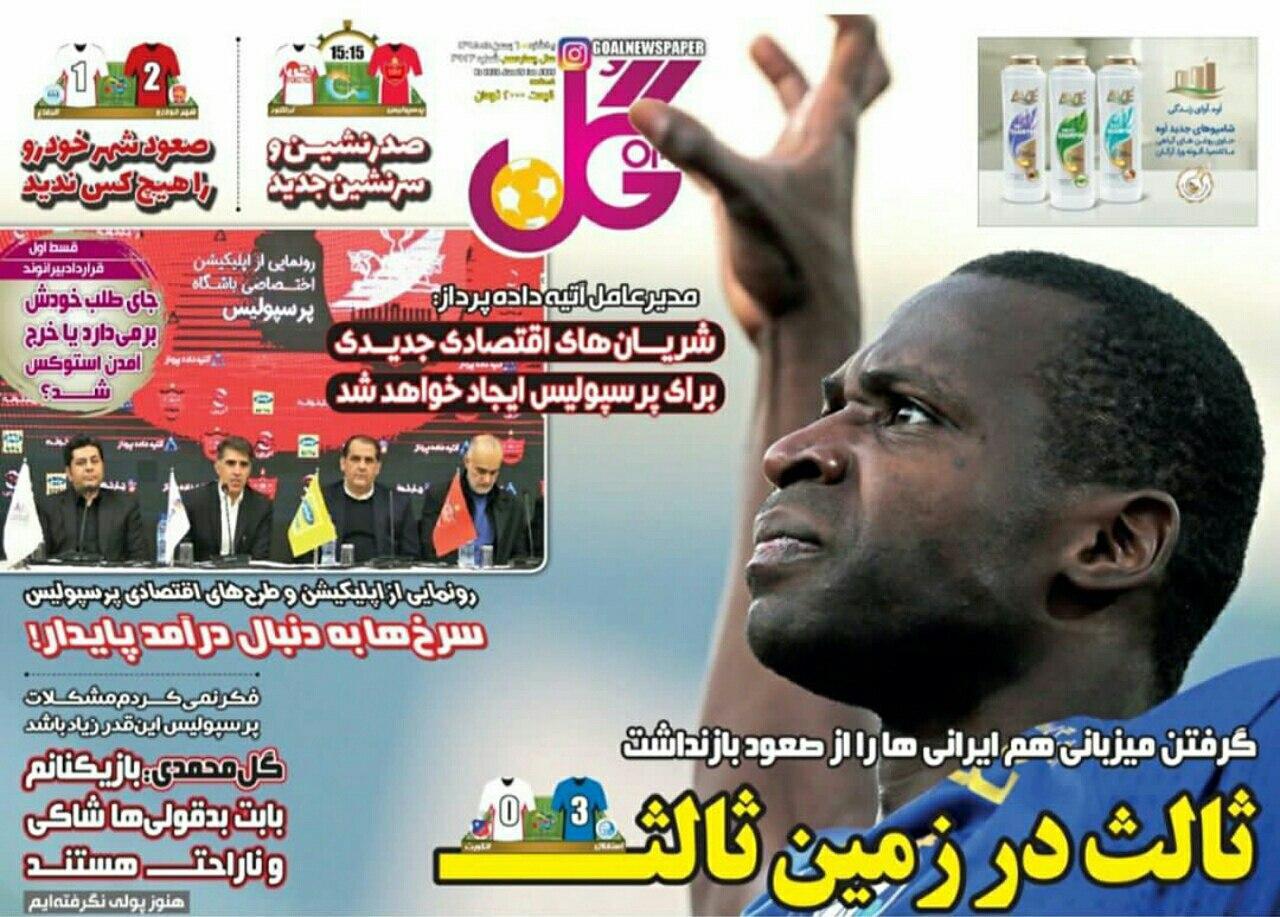 روزنامه گل - ۶ بهمن