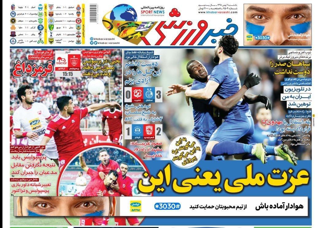 خبر ورزشی - ۶ بهمن