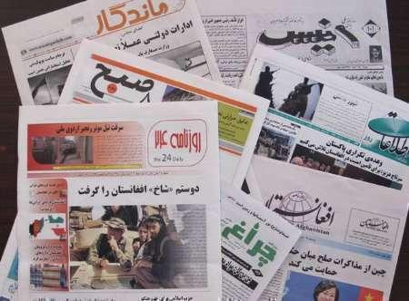 تصاویر صفحه اول روزنامه های افغانستان/ ۶ دلو