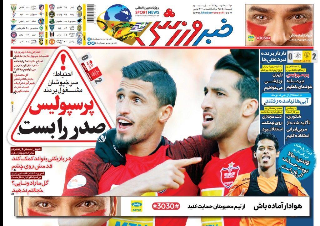 خبر ورزشی - ۷ بهمن