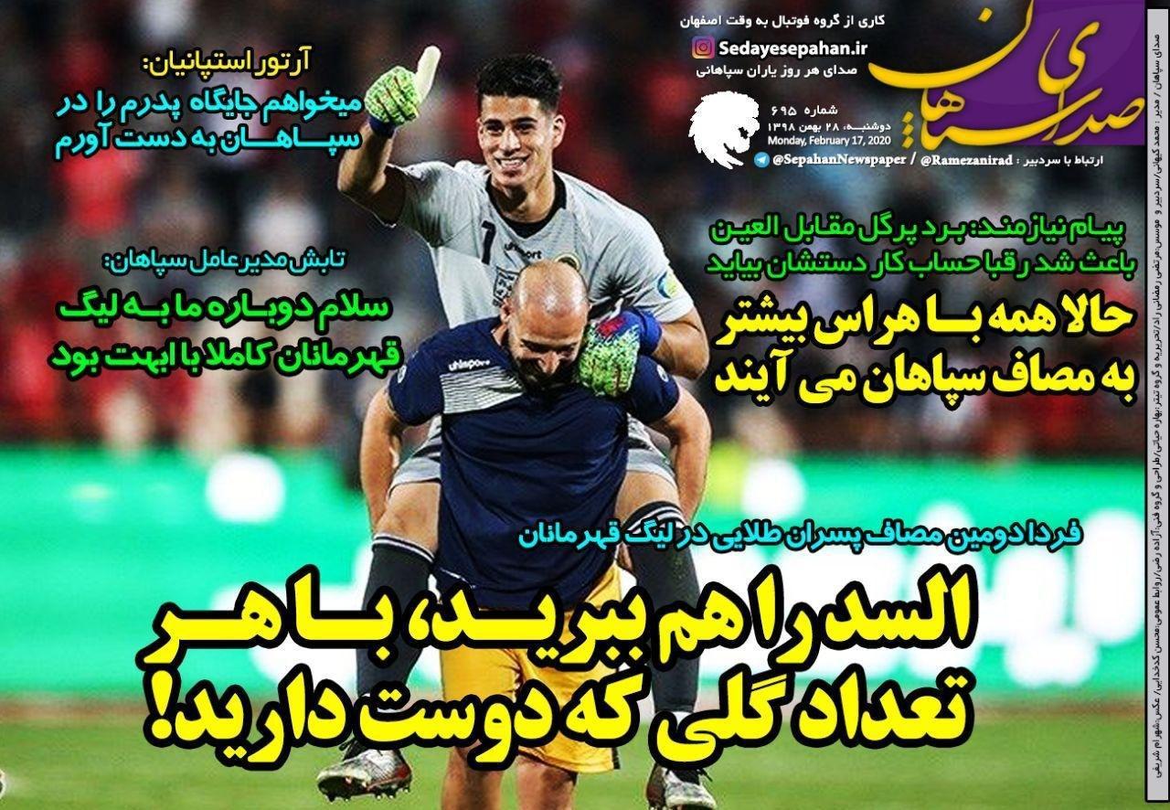 صدای سپاهان - ۲۸ بهمن