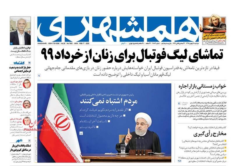 همشهری: تماشای لیگ فوتبال برای زنان از خرداد 99
