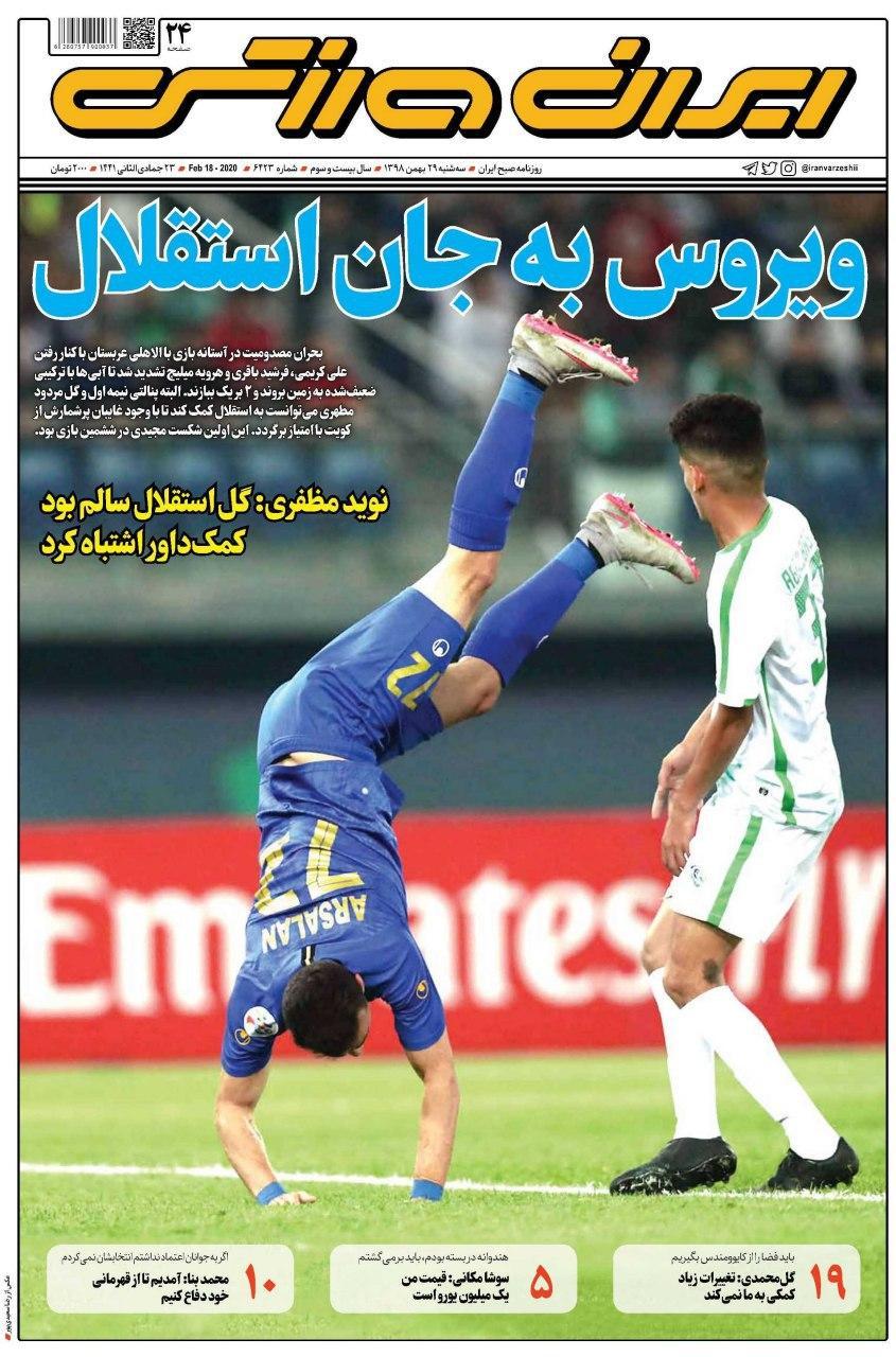 ایران ورزشی - ۲۹ بهمن