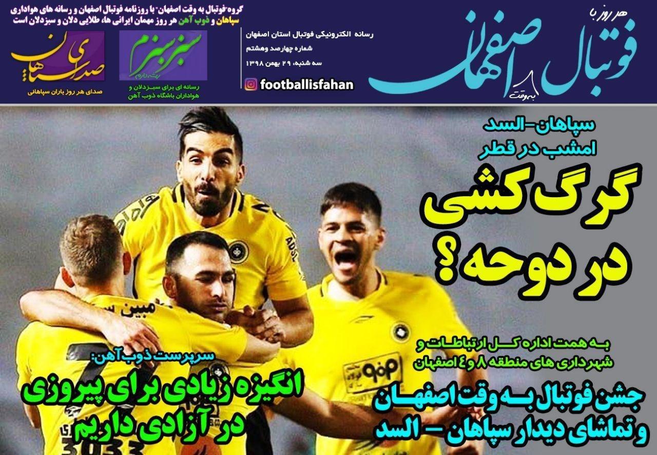 فوتبال اصفهان - ۲۹ بهمن
