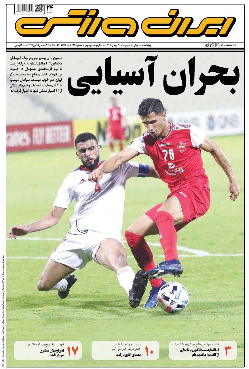 ایران ورزشی - ۳۰ بهمن