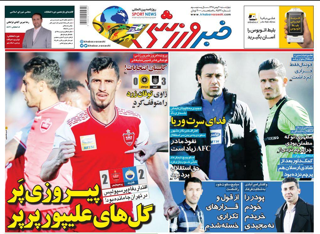 خبر ورزشی - ۳۰ بهمن