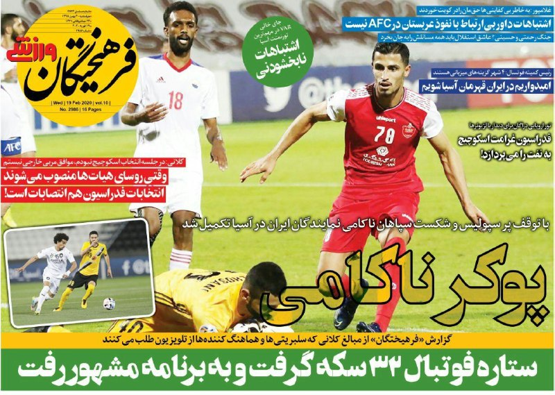 روزنامههای ورزشی ۳۰ بهمن