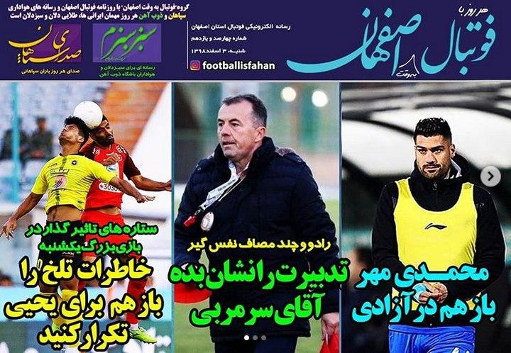 فوتبال اصفهان - ۳ اسفند