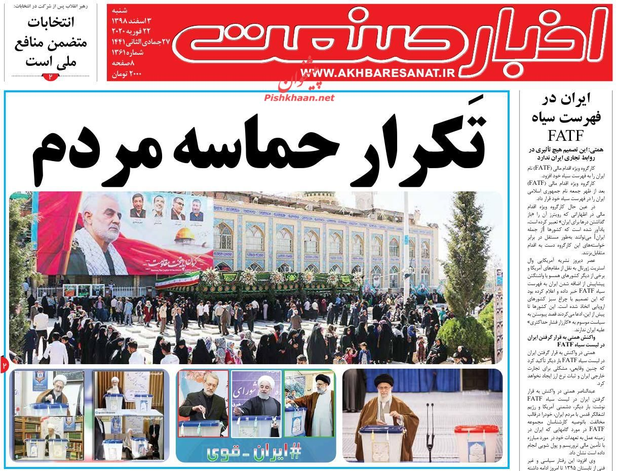 اقتصاد ایران مصون از تصمیم FATF / خداحافظی با خودروی یورو۴/
