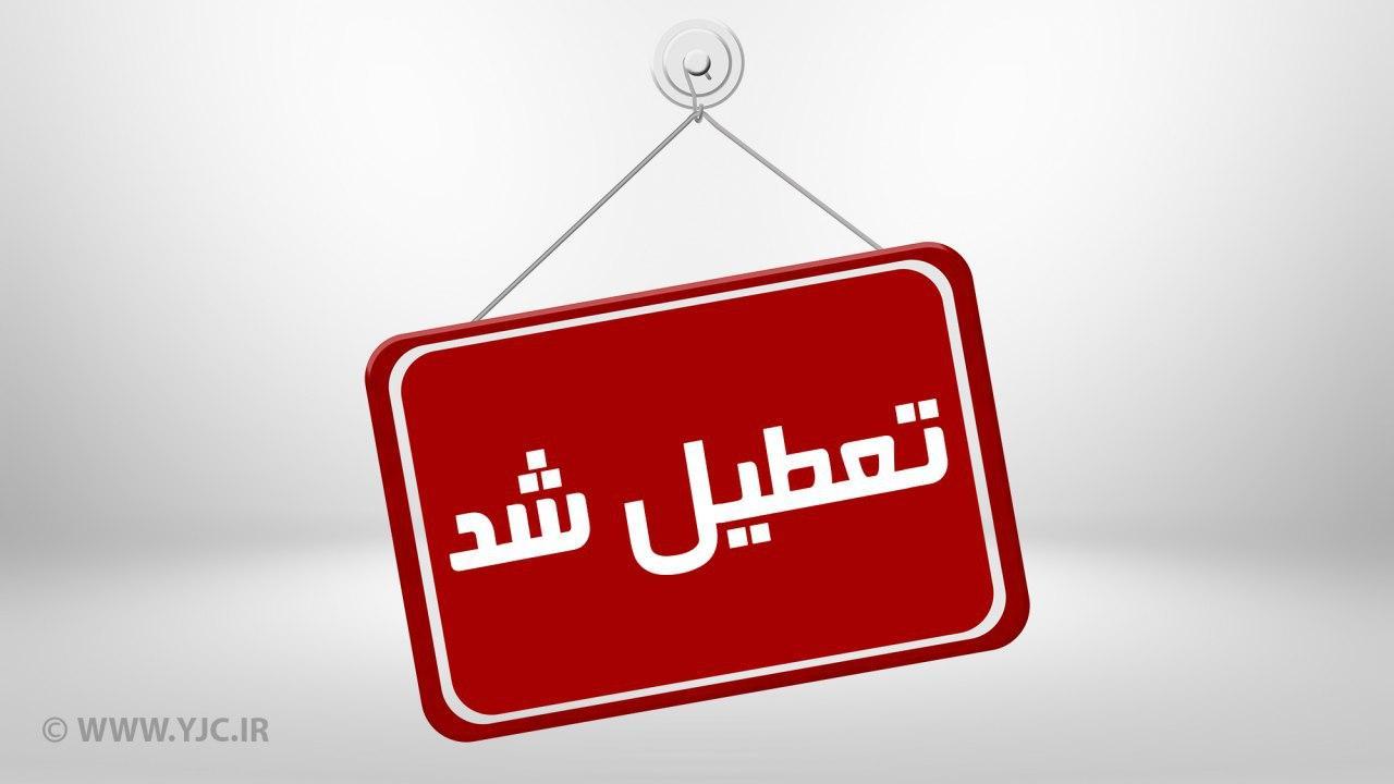 تعطیلی مراکز آموزشی سازمان جهاددانشگاهی آذربایجان شرقی در تبریز