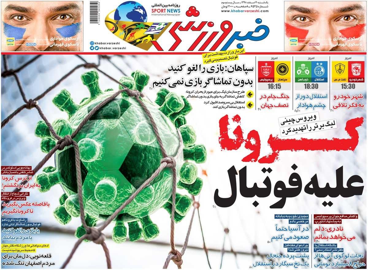 خبر ورزشی - ۴ اسفند