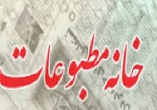 سرخط مهمترین خبرهای روز دوشنبه پنجم اسفند ۹۸ آبادان