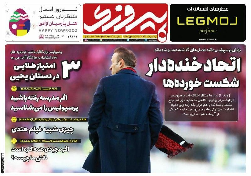 روزنامه پیروزی - ۸ اسفند