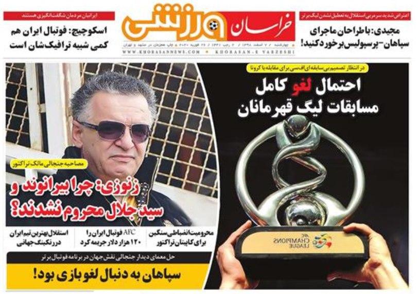 خراسان ورزشی - ۷ اسفند